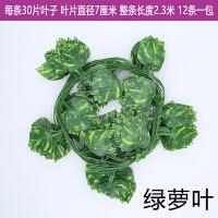 假花藤条绿叶仿真绿萝叶假树叶塑料藤蔓室内植物吊顶装饰树藤绿植