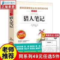 猎人笔记 小学生版无障碍精读版 读物语文 丛书经典名著 三四五年级小学生课外阅读6-8-12岁儿童文学