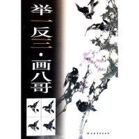 举一反三画八哥 上海书画出版社 上海书画出版社 9787807256823