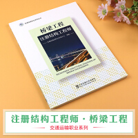 交通运输职业系列丛书 桥梁注册结构工程师 交通运输部职业资格中心 编著 北京交通大学出版社
