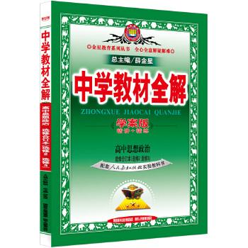中学教材全解-高中政治(选修2、3)(人教版)(学案版)2015秋