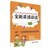 全新英语阅读:高二・完形填空与语法词汇填空