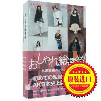 现货!おしゃれ�t�x�ぃ∷椒��x�i AKB48 SKE48 NMB48 HKT48【深图日文】日本原装进口 正版书