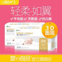 3D薄翼纸尿裤L54片*2包 婴儿轻薄透气尿裤宝宝干爽尿不湿a205