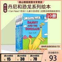 (100减20)Danny and the Dinosaur Level 1 I Can Read1阶段 丹尼和恐龙 汪培�E 一阶段 8册合售 英文原版绘本 启蒙阅读故事书