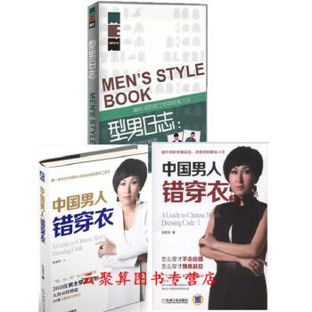 3册 中国男人...