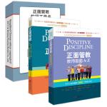 正面管教教师指南A-Z+正面管教教师工具卡+教室里的正面管教 3册 家庭教育亲子沟通书籍老师和父母正