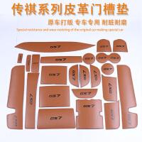 适用广汽传祺GS3GS4GS5GA6GS7GS8水杯垫门槽垫防滑储物垫内饰改装
