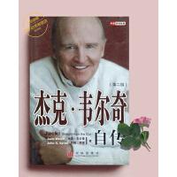 【旧书9成新】杰克・韦尔奇自传  第2版、(美)杰克・韦尔奇(Jack