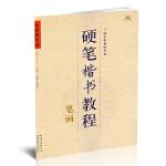 中国好字帖硬笔楷书教程 笔画 适用于零基础书写汉字手写体一本能帮你把字体练好的字帖 练字见效快 湖北