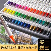 水彩毛笔套装48色软头彩色画笔36色24色成人手绘手账美术颜色笔渐变绘画漫画插画设计可水洗水溶性专业学生用