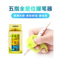 握笔器小学生幼儿园 宝宝学拿笔学写字初学者儿童幼儿抓笔纠正写字姿势铅笔神器非日本成年成人握笔矫正器