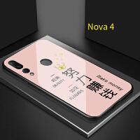 努力赚钱华为nova3e手机壳女款nova2s潮牌华为nova3玻璃nova4荣耀7X硅胶全包畅享7 Nova4【玻璃