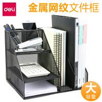 得力文件架铁质文件夹收纳盒办公桌书架桌面收纳资料架文件框简易桌上书立文件架子多层置物架办公用品大全