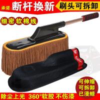 汽车掸子棉线洗车刷子擦车用除尘蜡拖把伸缩扫灰扫雪软毛用品工具