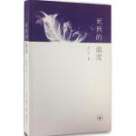 死刑的温度 刘仁文 生活.读书.新知三联书店 9787108049551