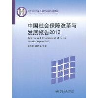 中国社会保障改革与发展报告2012