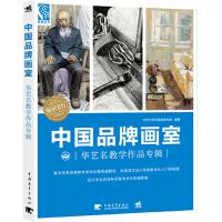 中国品牌画室――华艺名教学作品专辑