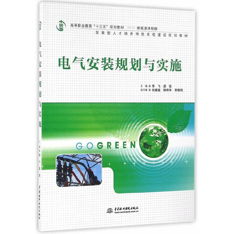 """电气安装规划与实施(高等职业教育""""十三五""""规划教材(新能源课程群))"""