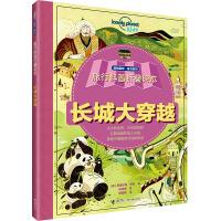旅行科普折叠绘本:长城大穿越(孤独星球童书系列)