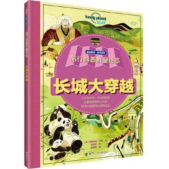 旅行科普折叠绘本:长城大穿越(孤独星球童书系列) 孤独星球品牌童书(Lonely Planet kids)。把大大的世界装进小小书里,在纸上完成你不可能完成的旅行。带孩子畅游落基山脉,让孩子对这个世界时刻保持好奇之心。