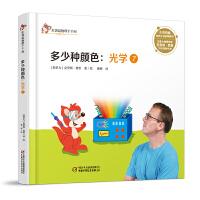 中少阳光图书馆 红袋鼠物理千千问・多少种颜色:光学7