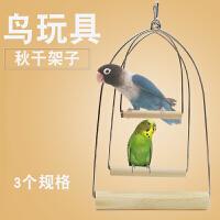 【支持礼品卡】宠物用品不锈钢八哥虎架子牡丹鸟鸟笼用品配件皮站架鹦鹉玩具秋千 hm1