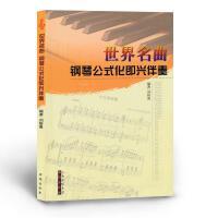 5折特惠 世界名曲钢琴公式化即兴伴奏 适合于广大初、中级钢琴爱好者,适合于急于掌握钢琴即兴伴奏的人使用,适合于广大中、小学、幼儿园老师等参考用