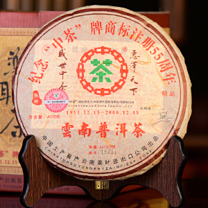【两片一起拍】 2006年中茶商标注册55周年纪念饼 熟茶 400克/片