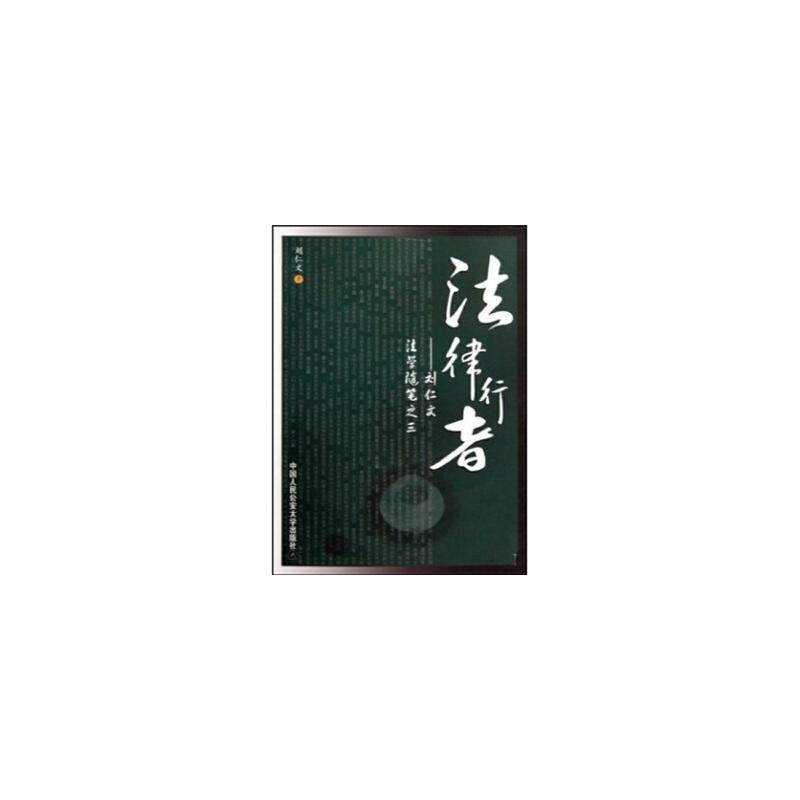 【JP】法律行者:刘仁文法学随笔之3 刘仁文 中国人民公安大学出版社 9787811399547 亲,全新正版图书,欢迎购买哦!