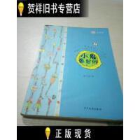 【二手正版9成新现货】小鬼鲁智胜(一版两印) /秦文君 少年儿童出版社