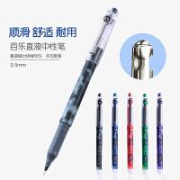 正品pilot日本百乐P500中性笔0.5可爱创意针管型文具直液式走珠笔
