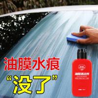 汽车玻璃去油膜去除剂前挡清洗强力去污车前挡风清洁剂用品黑科技