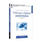 华章程序员书库:VMware vSphere部署的管理和优化 [美] Sean Crookston,Harley St
