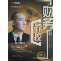 中智信达:管控系列之 财务管控 白万纲主讲 7DVD 企业管理 企业培训 视频光盘