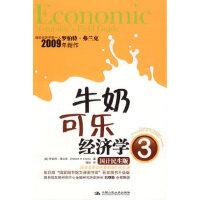 牛奶可乐经济学(美)弗兰克,闾佳 中国人民大学出版社