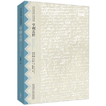亨利五世(pdf+txt+epub+azw3+mobi电子书在线阅读下载)