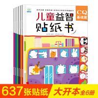 儿童益智贴纸书全套6册 3-6岁宝宝卡通贴画 粘贴贴纸卡通益智玩具书 左右脑开发书 男女孩早教泡泡贴