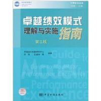 卓越绩效模式理解与实施指南(第2版) (平装)