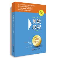 奥数教程 一年级 第六版 正版畅销竞赛教辅 熊斌 华东师范大学出版社