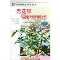 【二手9成新】无花果保护地栽培――保护地园艺生产新技术丛书王