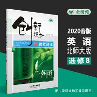 2020创新设计课堂讲义英语北师版选修8豫皖京粤闽渝高二必刷题