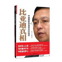比亚迪真相――中国*首富背后的秘密【正版图书 满额减 放心购买 售后无忧】