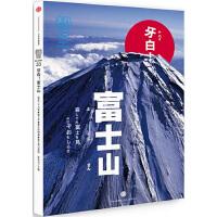 知日・牙白!富士山