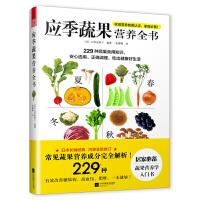 应季蔬果营养全书