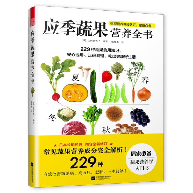 应季蔬果营养全书日本的长销经典,内容全新修订,229种常见蔬果营养成分完全解析! 有效改善糖尿病,高血压,肥胖,一本就够! 居家必备,蔬果营养学入门书! 蔬果知识大汇总,跟着季节吃出健康,与营养学巧妙结合