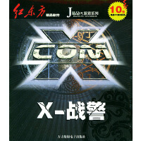 精品PC游戏系列:X-战警(1CD-ROM)