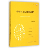 小学语文说课稿选粹/梦山书系