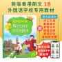 新版香港朗文小学英语教材 Longman Welcome to English Gold 1B学生课本 1年级下学期少儿英语教材含在线学习平台送电子资源包