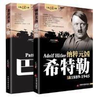 2册希特勒巴顿军事人物传记书籍二战风云人物第二次世界大战二战